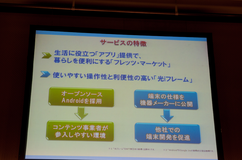 Androidを採用し、端末の仕様も公開