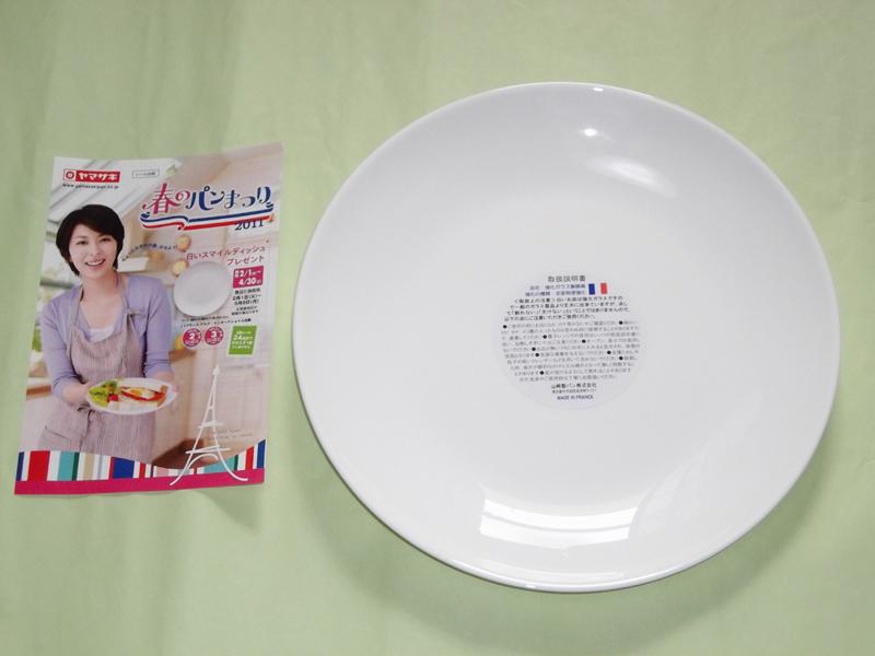 ヤマザキ パン 祭り 皿