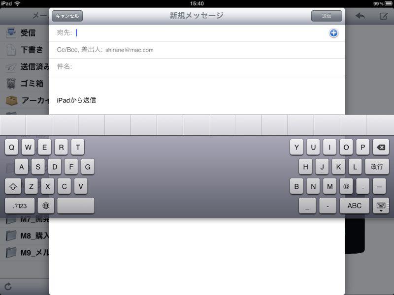 iOSのキーボード分割