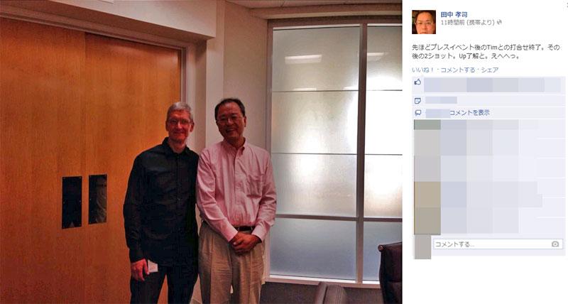 【iPhone】 LTE競争に勝利したKDDI社長の満面の笑みをご覧下さい