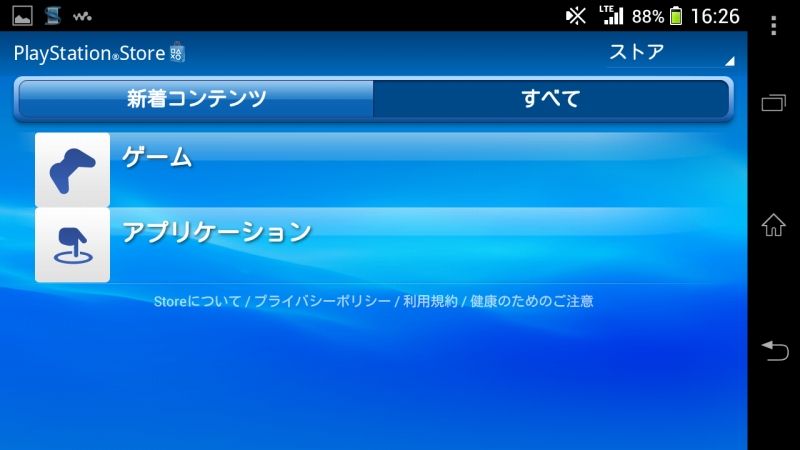 PlayStation Mobileに対応