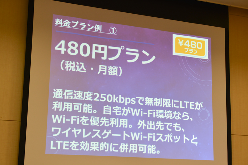 OCN モバイル ONE SIM 20枚目YouTube動画>2本 ->画像>116枚