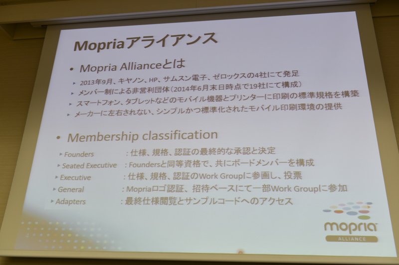 Mopria Allianceについて