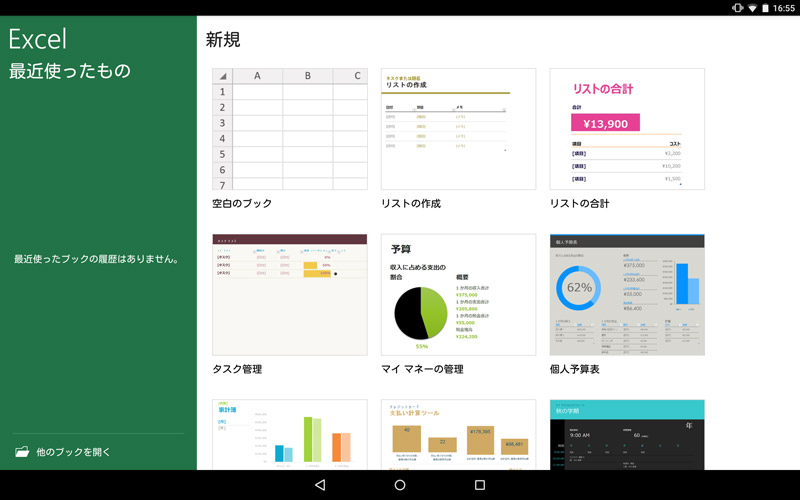 Androidタブレット版「Microsoft Excel」