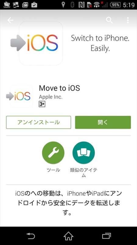 Androidの「Move to iOS」アプリ