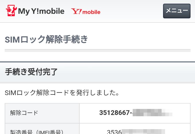 ワイ モバイル sim ロック 解除