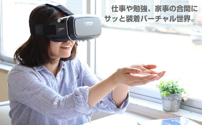 Hameeからスマホを装着する「VR ...
