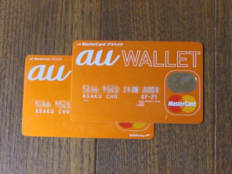 カード au ウォレット