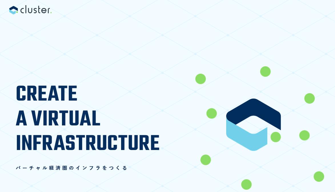 kddi バーチャルイベントプラットフォームの cluster に出資