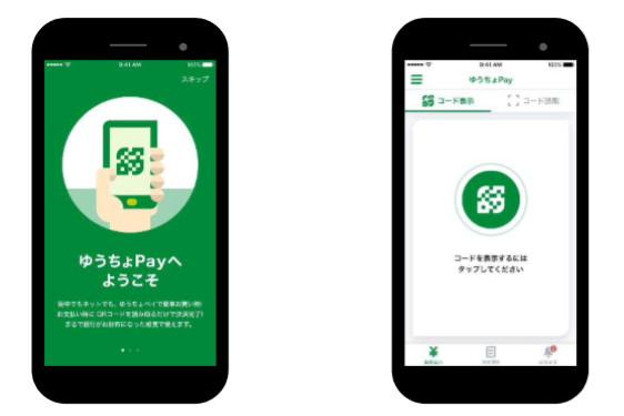 Pay ゆうちょ 【保存版】ゆうちょPayが使えるお店一覧【25%還元の支払い方法も教えます】 |