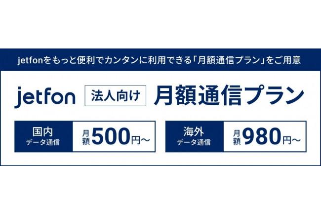 クラウドSIM搭載の「jetfon」、法人向けに月額通信プラン