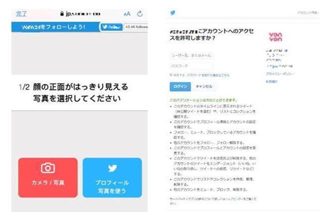 Twitterの「診断」でアカウントを乗っ取られる危険性、注意すべき点は?