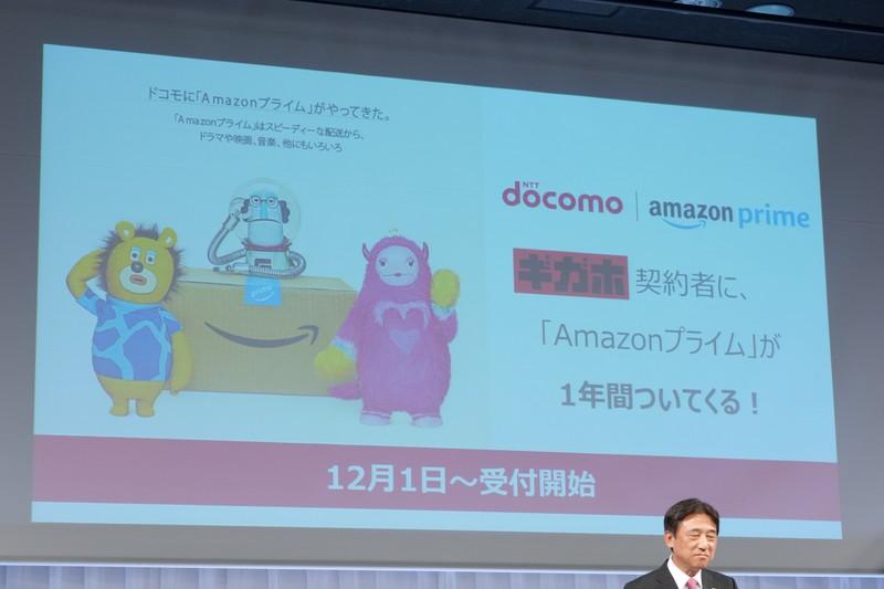 Prime ドコモ amazon ドコモのAmazonプライムの特典内容と利用方法を解説