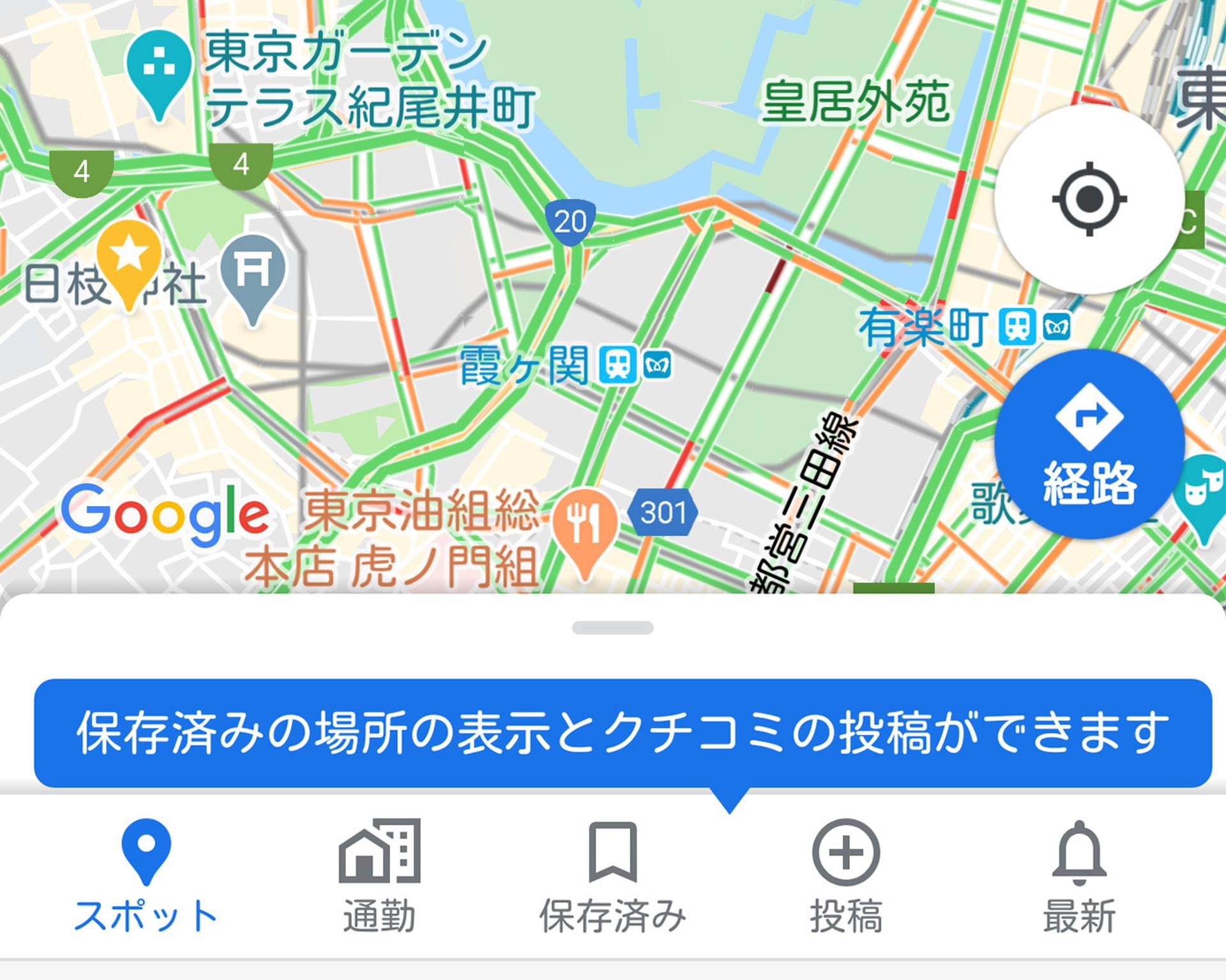 地図 アプリ 感染 コロナ