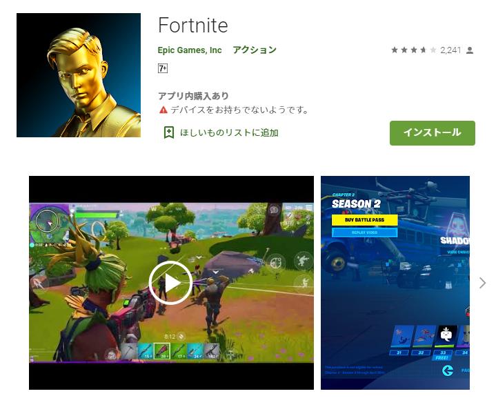 フォート ナイト アプリ