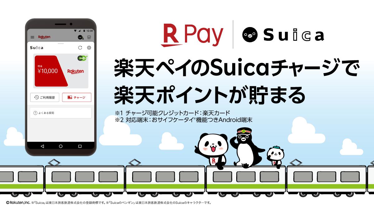 楽天ペイで「Suica」の発行やチャージが可能に - ケータイ Watch
