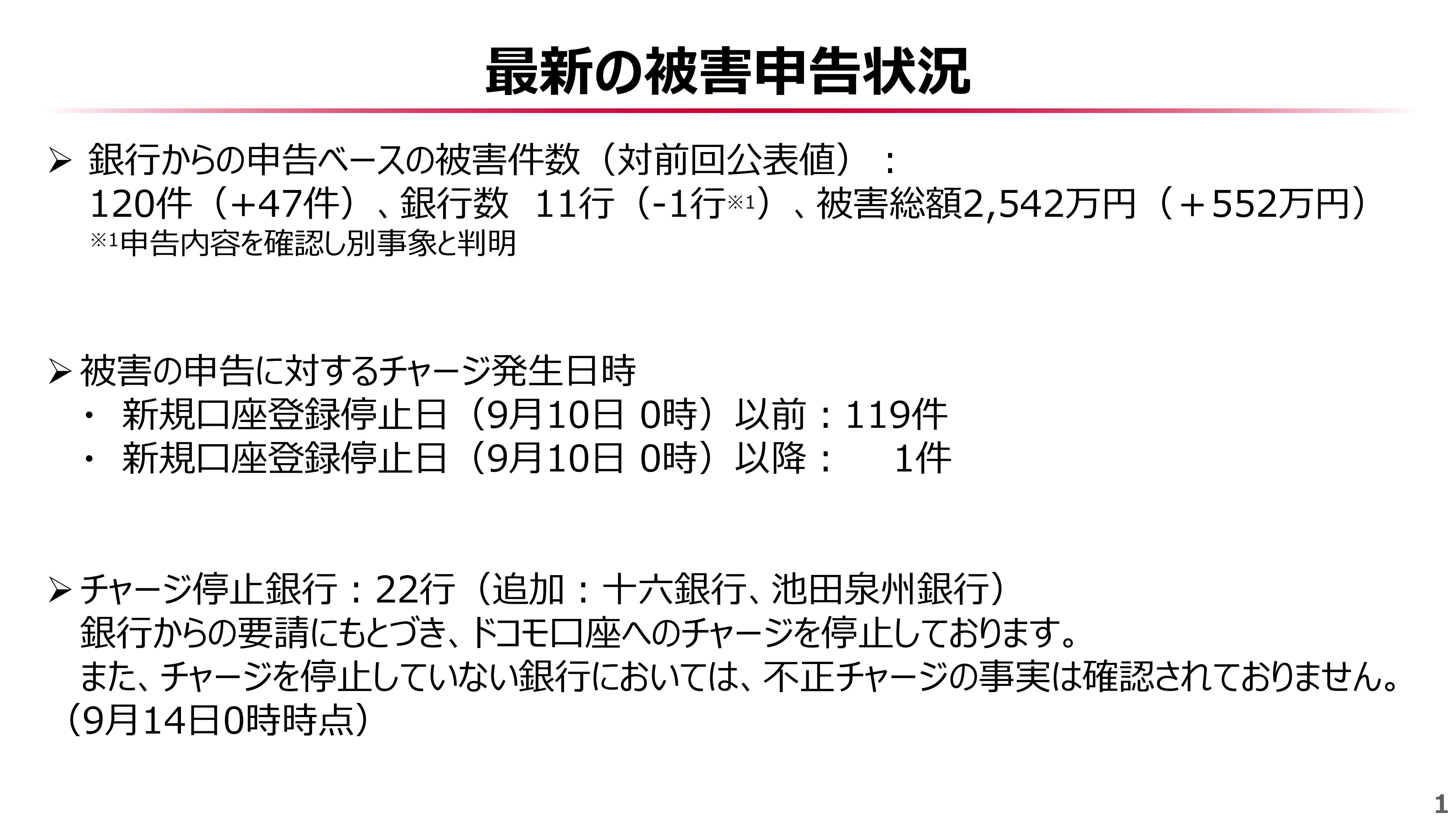 被害額は2542万円に、「ドコモ口座」不正利用についてドコモが現状と ...