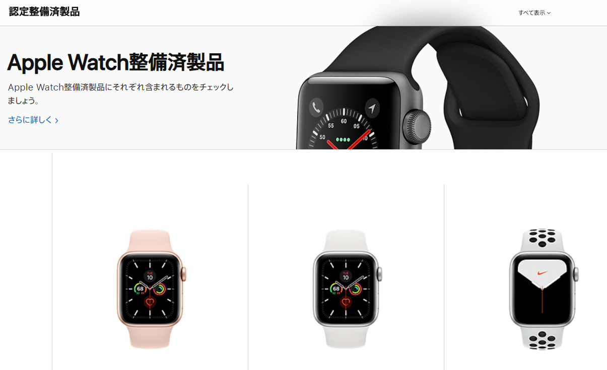済 Apple 整備