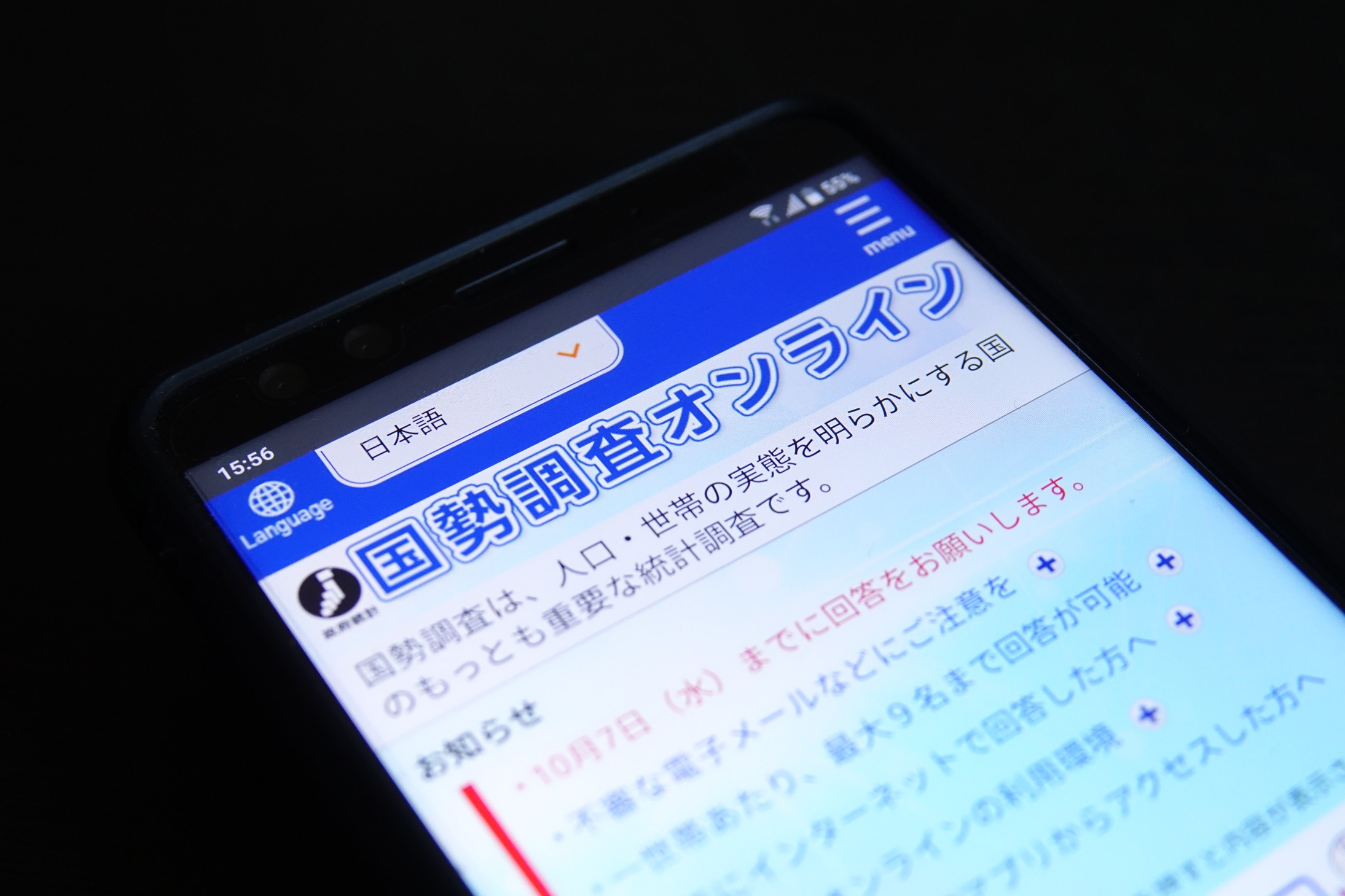 Photo of [期限は10月7日まで! スマホでできる2020年国勢調査の回答方法] – 携帯電話Watch