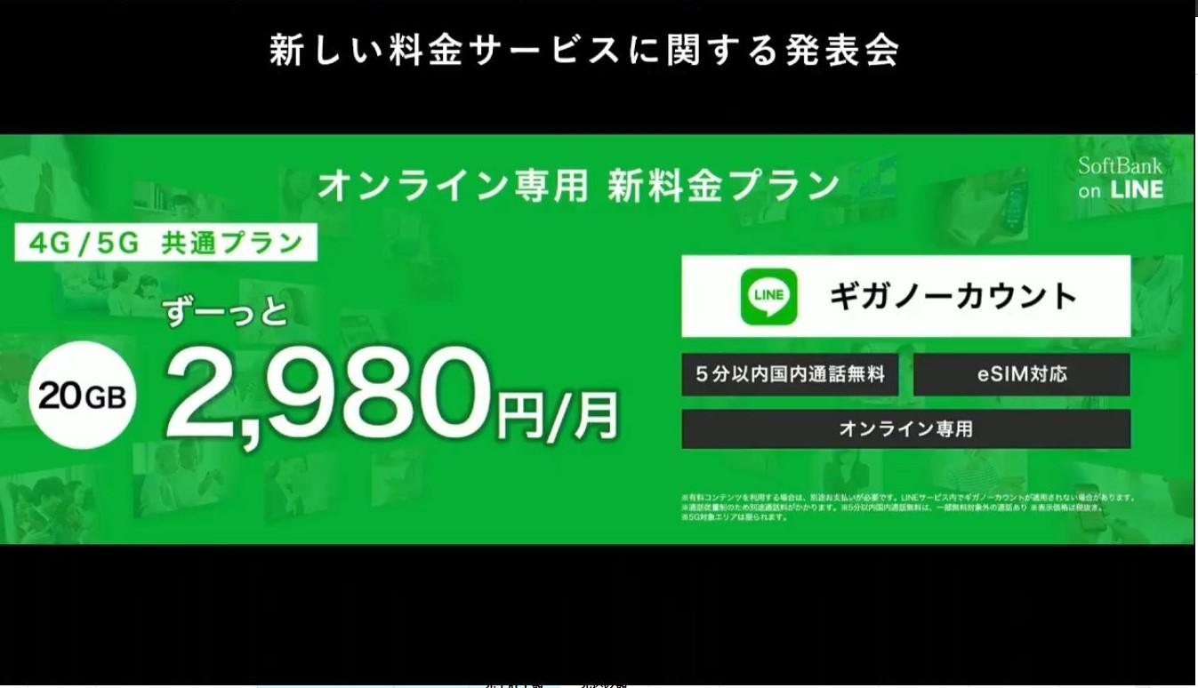 ソフトバンク 新 プラン いつから ソフトバンク、20GB/2980円の新料金プランを2021年3月提供