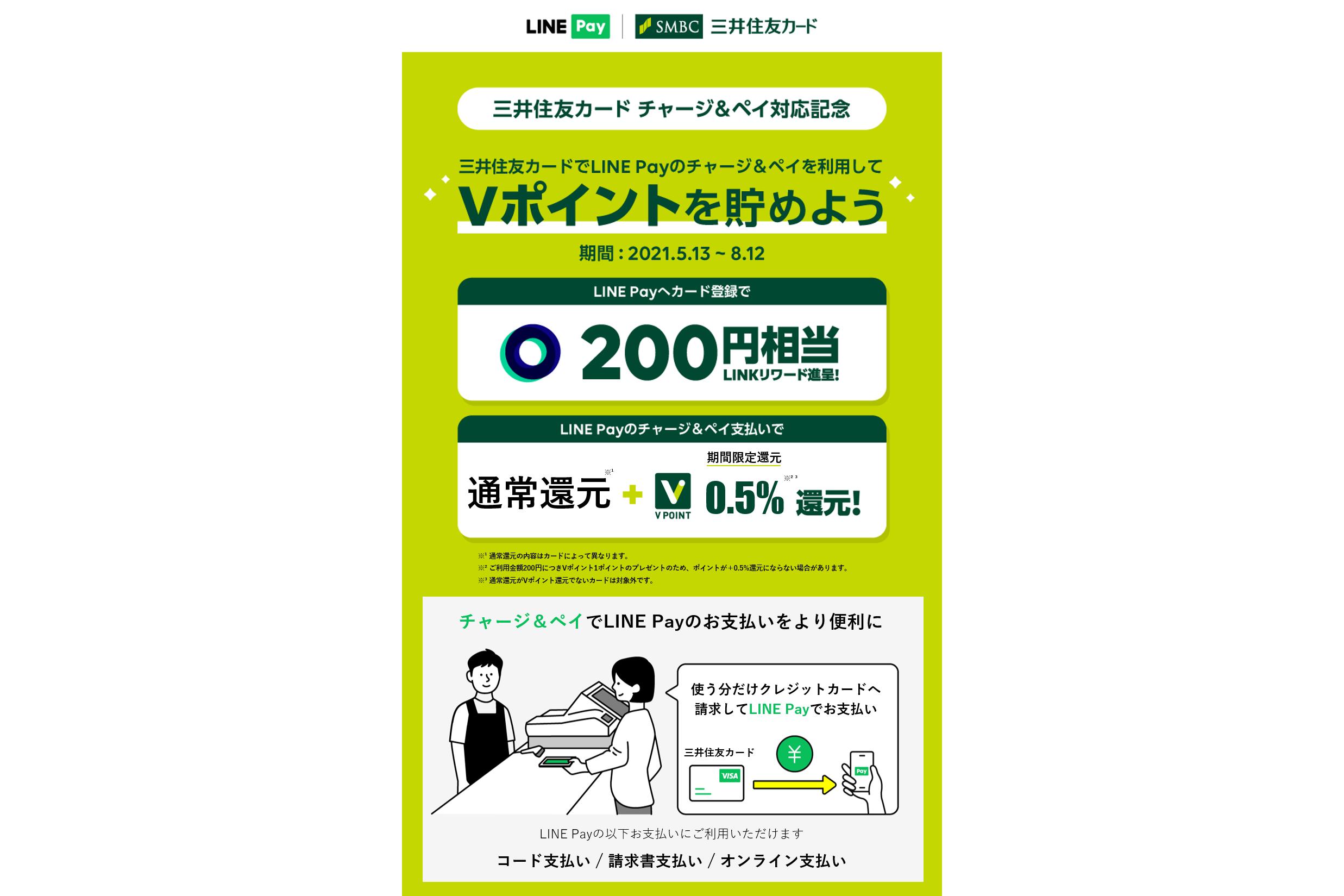 チャージ line カード LINEプリペイドカードのチャージできない?3つの原因と解決策