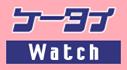 ケータイ Watchロゴ